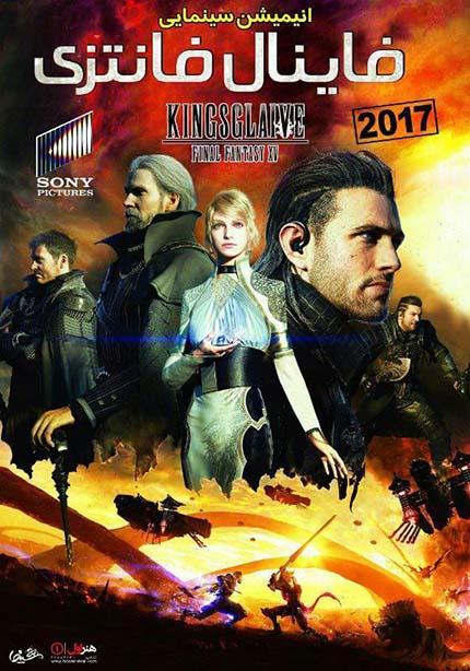 دانلود انیمیشن فاینال فانتزی 2017 Final Fantasy XV دوبله فارسی