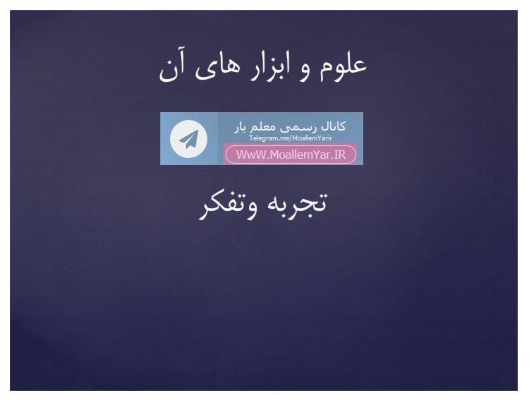 جزوه فصل اول علوم پایه هفتم | WwW.MoallemYar.IR