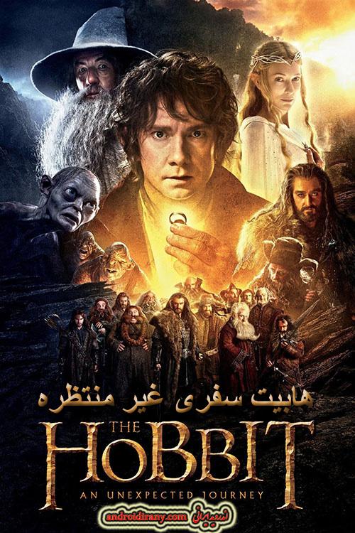 دانلود فیلم دوبله فارسی هابیت : سفری غیر منتظره The Hobbit : An Unexpected Journey 2012