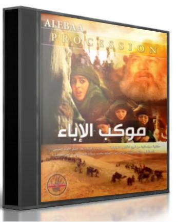 دانلود فیلم سینمایی کاروان سر بلندی (موکب الابا) دوبله فارسی