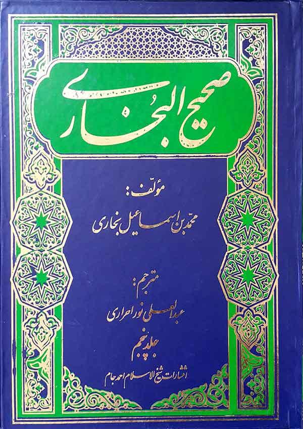 ترجمه کامل صحیح بخاری به زبان فارسی برای اولین بار