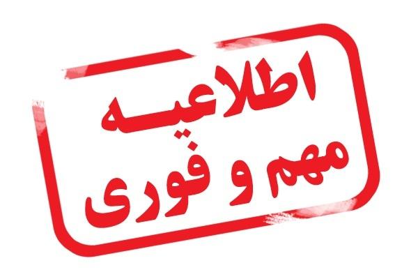 اطلاعیه نقل و انتقالات فرهنگيان داخل و خارج استان
