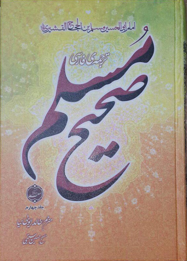 ترجمه کامل صحیح مسلم به زبان فارسی برای اولین بار