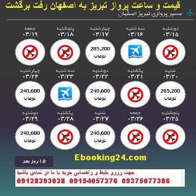 خرید بلیط هواپیما تبریز اصفهان + خرید اینترنتی بلیط هواپیما تبریز اصفهان + بلیط لحظه اخری تبریز اصف�