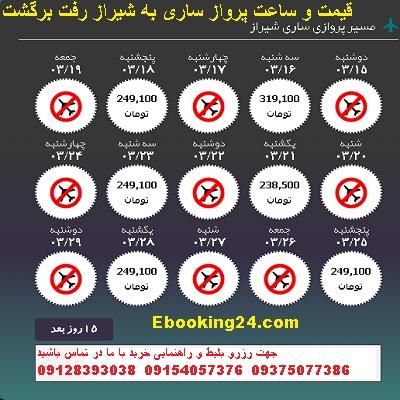خرید بلیط هواپیما ساری شیراز + خرید اینترنتی بلیط هواپیما ساری شیراز+ بلیط لحظه اخری ساری شیراز