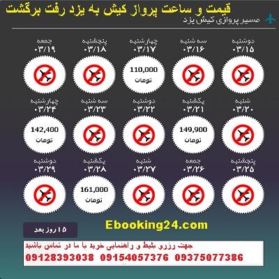 خرید بلیط هواپیما کیش یزد + خرید اینترنتی بلیط هواپیما کیش یزد + بلیط لحظه اخری کیش یزد