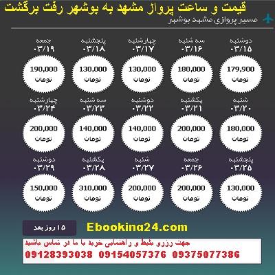 خرید بلیط هواپیما مشهد بوشهر + خرید اینترنتی بلیط هواپیما مشهد بوشهر + بلیط لحظه اخری مشهد بوشهر