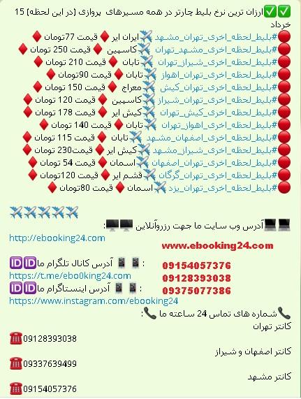 بلیط لحظه اخری از تهران،مشهد،کیش +خرید بلیط لحظه اخری شیراز،قشم،اصفهان،تبریز +ارزانترین قیمت بلیط