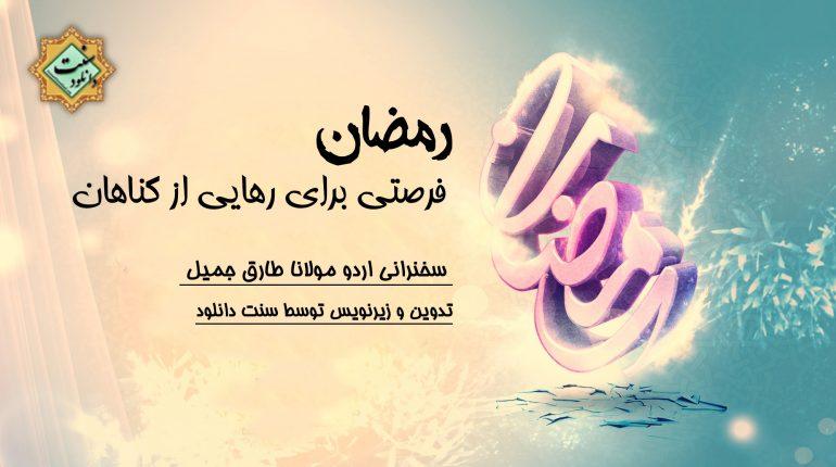 ویدیو سخنرانی مولانا طارق جمیل ( رمضان، فرصتی برای رهایی از گناهان )