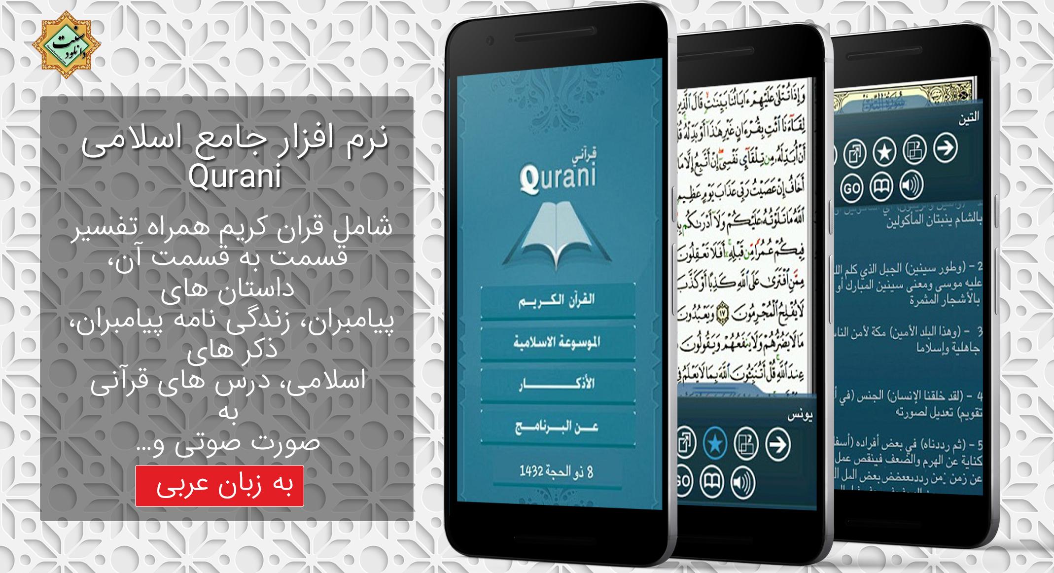 نرم افزار جامع اسلامی Qurani 1.2.1