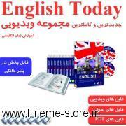 آموزش زبان انگلیسی English today - فایل می