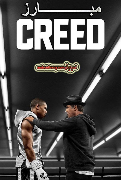 دانلود فیلم دوبله فارسی مبارز Creed 2015