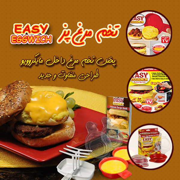 تخم مرغ پز Easy Eggwich