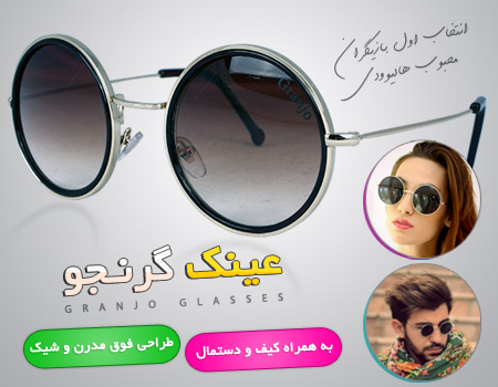 عینک گرنجو - Granjo
