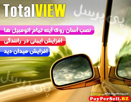 آینه افزایش دید توتال ویو