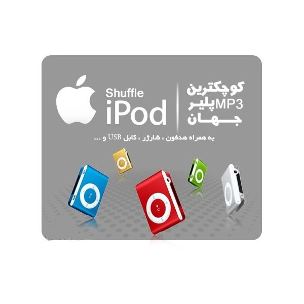 اپل آیپاد شافل تخفیف ویژه