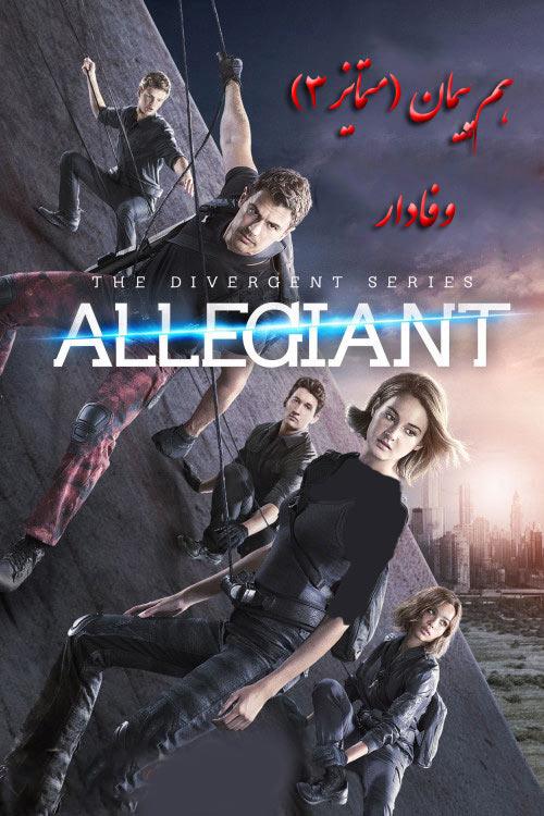 دانلود فیلم دوبله فارسی وفادار (متمایز ۳) Allegiant 2016