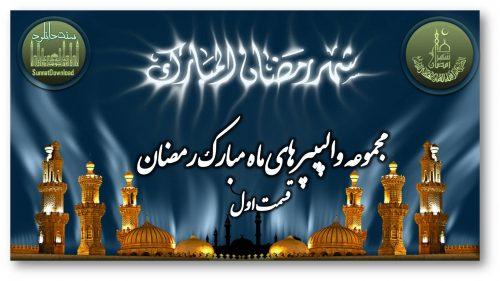 مجموعه پس زمینه های ماه مبارک رمضان(۱)