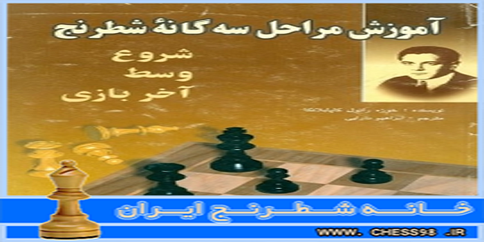 دانلود کتاب آموزش مراحل سه گانه شطرنج | خانه شطرنج