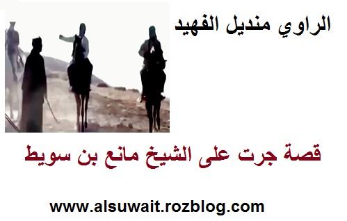 قصة جرت على الشيخ مانع بن سويط