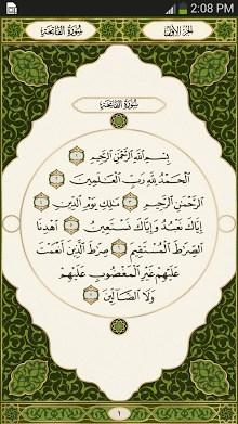 دانلود نرم افزار قرآنی بیان برای اندروید