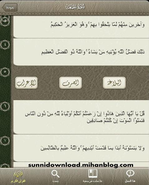 دانلود نرم افزار اعراب قرآن کریم برای آندروید
