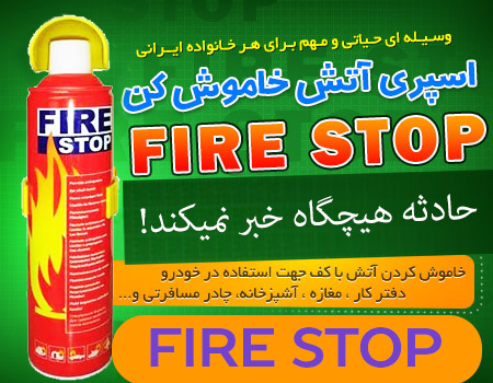 اسپری خاموش کننده آتش Fire Stop