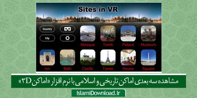 سفر مجازی به اماکن تاریخی با «اماکن ۳D» برای اندروید