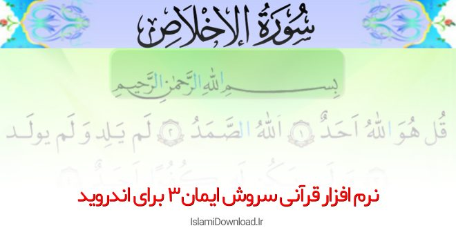 نرم افزار قرآنی «سروش ایمان ۳» برای اندروید