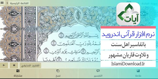 دانلود نرم افزار قرآنی «آیات» برای اندروید