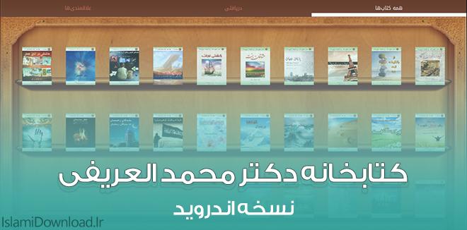 «کتابخانه دکتر محمد العریفی» برای اندروید و آیفون