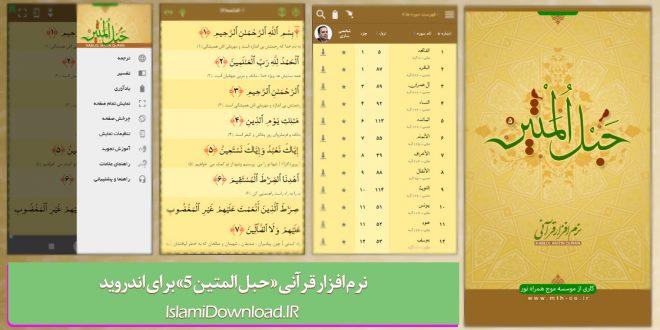 نرم افزار قرآنی «حبل المتین» نسخه ۴ و ۵ برای اندروید