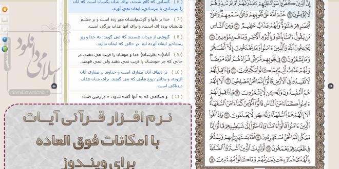 نرم افزار قرآنی «آیات» برای کامپیوتر | ویندوز، مک و لینوکس