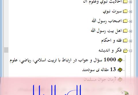 «المکتبه الشامله فارسی» با بیش از ۱۵۰۰ کتاب و مقاله فارسی برای ویندوز