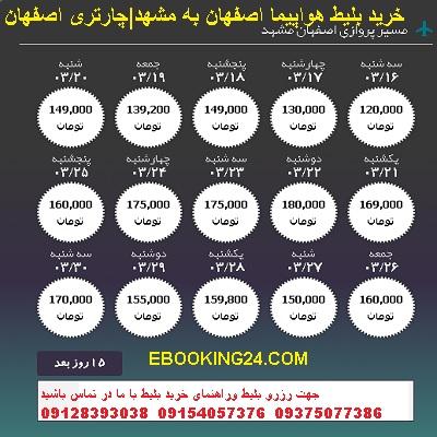 خرید بلیط هواپیما اصفهان مشهد + خرید اینترنتی بلیط هواپیما اصفهان مشهد +بلیط لحظه اخری اصفهان مشهد