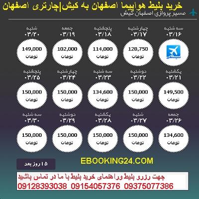 خرید بلیط هواپیما اصفهان کیش + خرید اینترنتی بلیط هواپیما اصفهان کیش +بلیط لحظه اخری اصفهان کیش