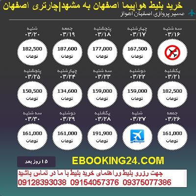 خرید بلیط هواپیما اصفهان اهواز + خرید اینترنتی بلیط هواپیما اصفهان اهواز + بلیط لحظه اخری اصفهان اه�