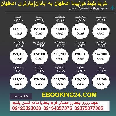 خرید بلیط هواپیما اصفهان ابادان + خرید اینترنتی بلیط هواپیما اصفهان ابادان + بلیط لحظه اخری اصفهان �