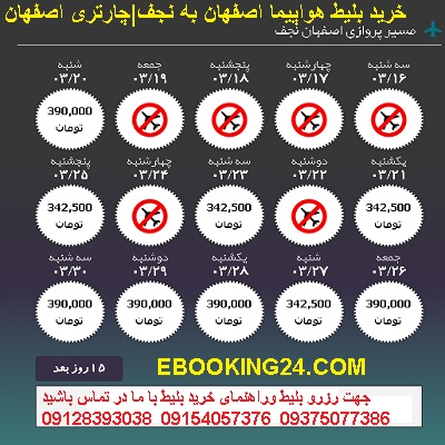 خرید بلیط هواپیما اصفهان نجف + خرید اینترنتی بلیط هواپیما اصفهان نجف + بلیط لحظه اخری اصفهان نجف