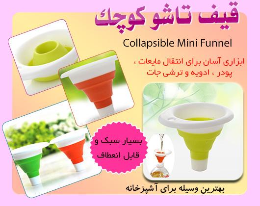 قیف تاشو کوچک Mini Funnel