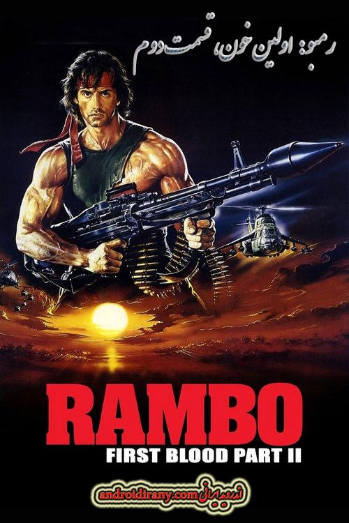دانلود فیلم دوبله فارسی رمبو : اولین خون، قسمت دوم Rambo: First Blood Part II 1985