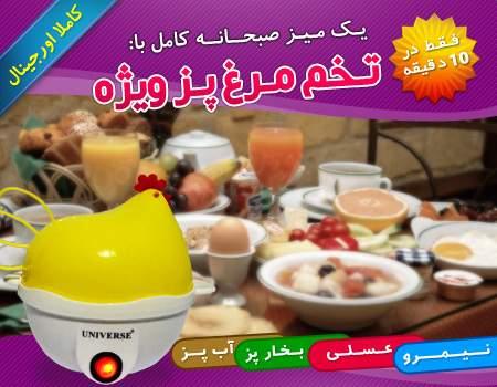 تخم مرغ پز ویژه