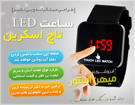 ساعت LED تاچ اسکرین