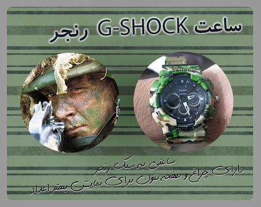 ساعت G-SHOCK رنجر