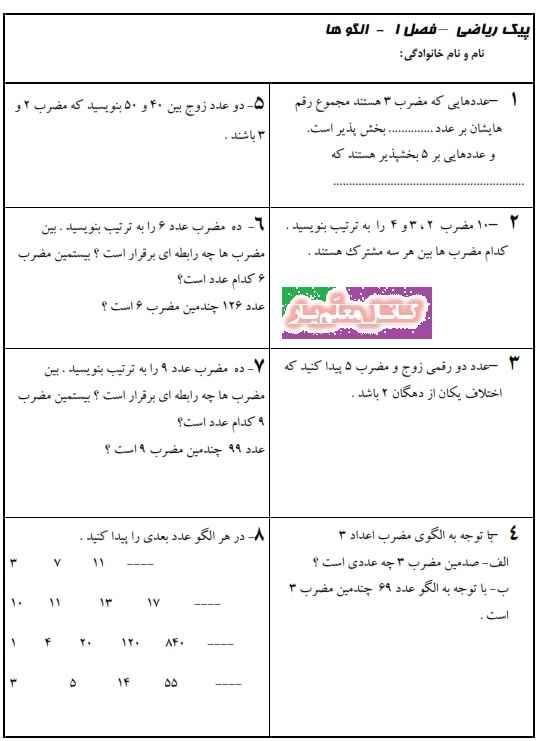 کاربرگ فصل اول ریاضی ششم (الگوهای عددی) | WwW.MoallemYar.IR