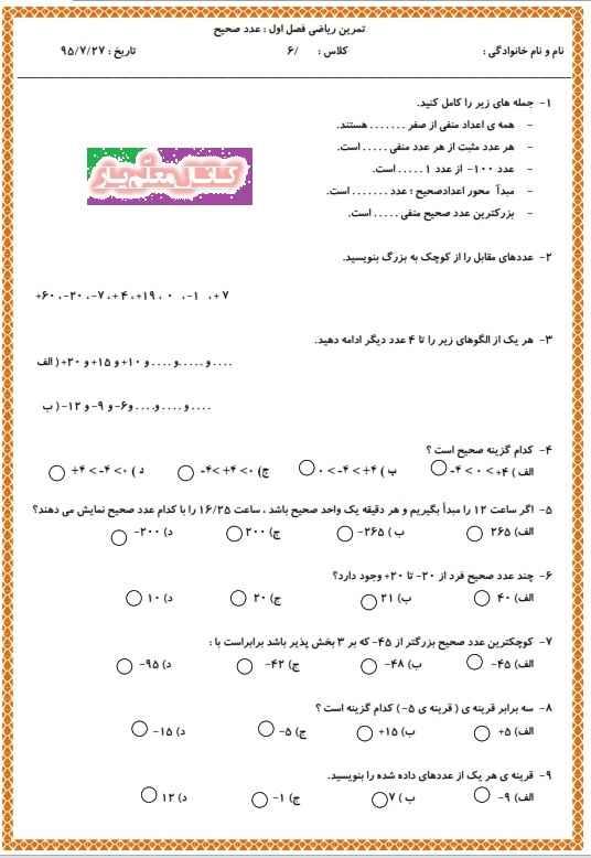 آزمون فصل اول ریاضی ششم ابتدایی (معرفی اعداد صحیح) | WwW.MoallemYar.IR