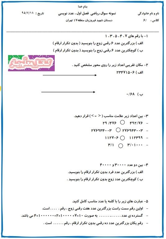 نمونه سوال فصل اول ریاضی ششم ابتدایی (یادآوری عددنویسی) | WwW.MoallemYar.IR