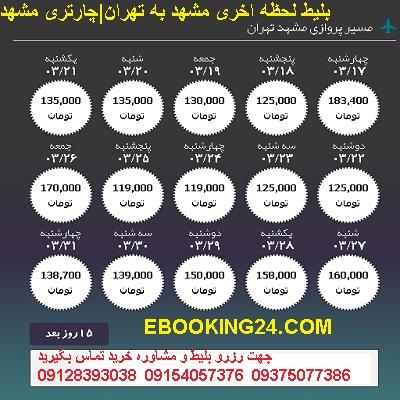 خرید اینترنتی بلیط هواپیما مشهد تهران + خرید بلیط هواپیما مشهد تهران +بلیط لحظه اخری مشهد تهران