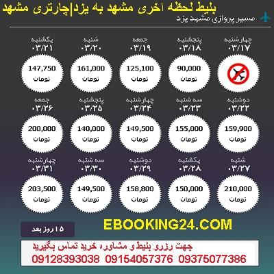 خرید اینترنتی بلیط هواپیما مشهد یزد + خرید بلیط هواپیما مشهد یزد +بلیط لحظه اخری مشهد یزد