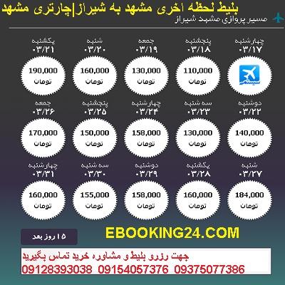 خرید اینترنتی بلیط هواپیما مشهد شیراز + خرید بلیط هواپیما مشهد شیراز +بلیط لحظه اخری مشهد شیراز